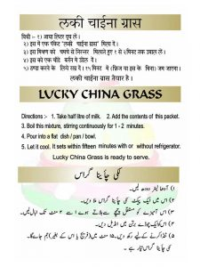 China Grass Vanilla Recipe