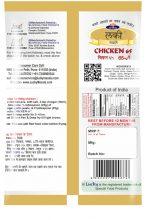 Chicken 65 200 gms Recipe