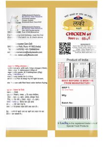 Chicken 65 200 gms Recipe