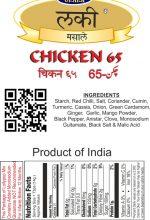 Chicken 65 200 gms Ingredients