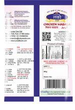 Chicken Masala 200 gms Recipe