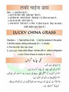 China Grass Badam Recipe