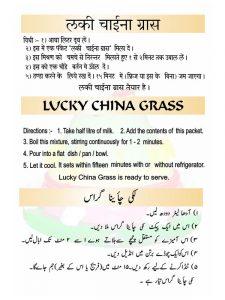 China Grass Butter Scotch Recipe
