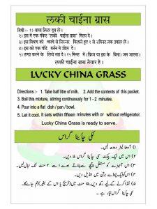 China Grass Guava Recipe