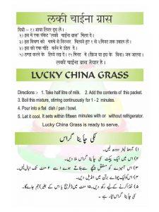 China Grass Pista Recipe